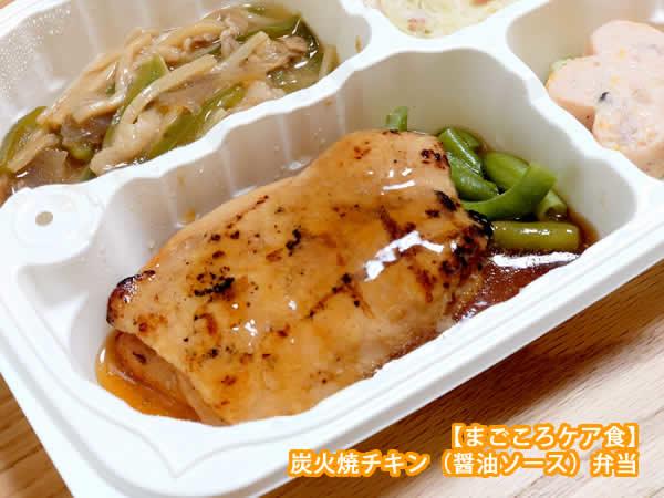 まごころケア食の炭火焼チキン