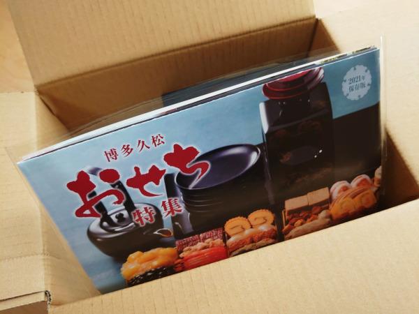 博多久松のおせち、箱の中身