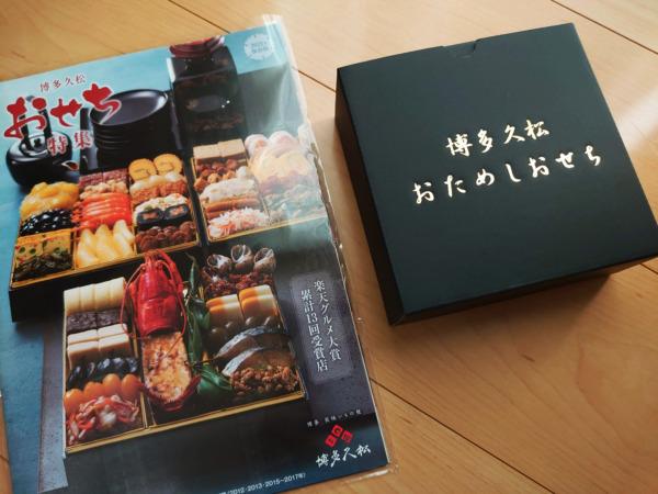 博多久松の500円おせちの箱