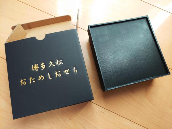 博多久松の500円おせちの箱の中身