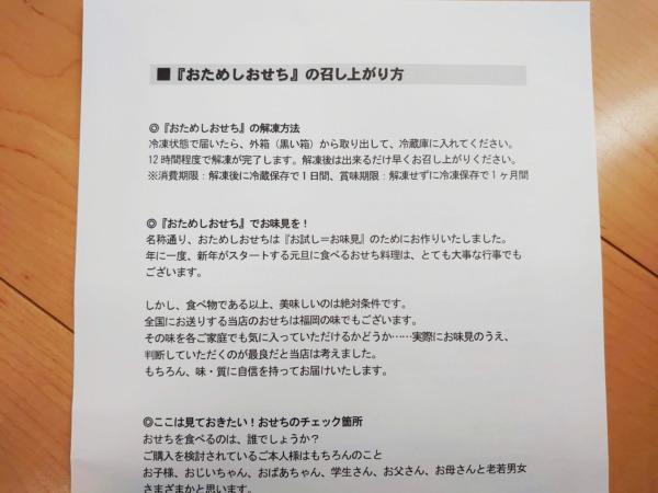 博多久松の500円おせちの解凍方法