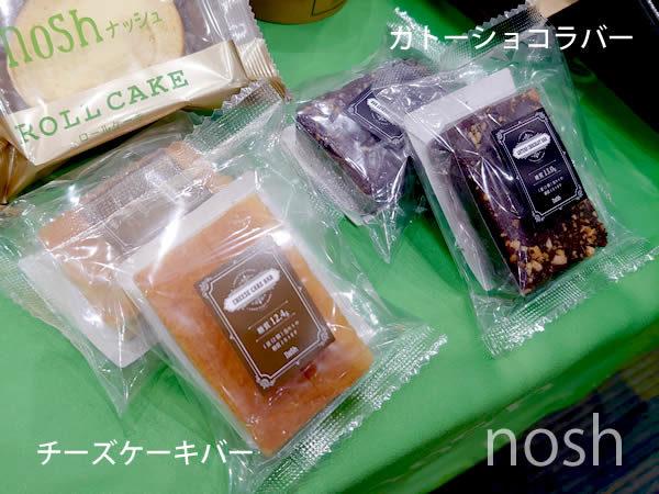 noshの新商品チーズケーキ・ガトーショコラバー