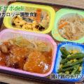 スギサポdeliの揚げ鶏のチリソース