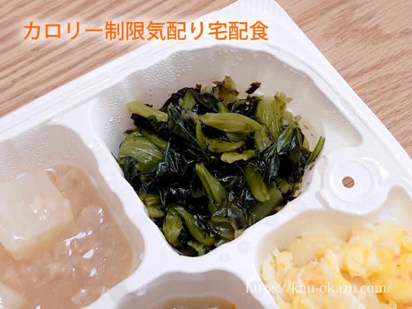 ウェルネスダイニング冷凍弁当のお野菜