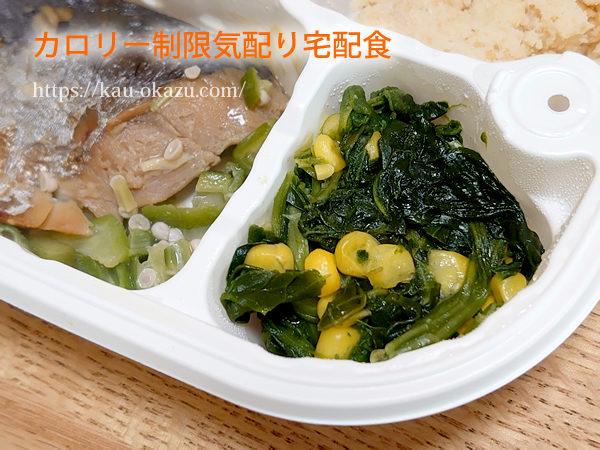 ウェルネスダイニングの葉物野菜