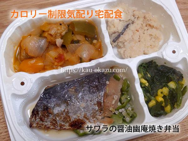 ウェルネスダイニング「サワラの醤油幽庵焼き弁当」