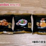 ガウビケス3種類の実食レポ