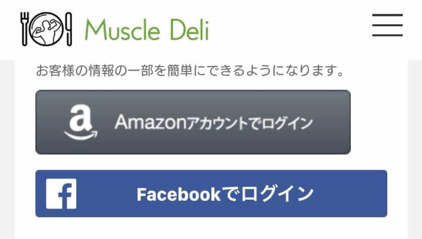 マッスルデリのAmazon・Facebookでのログイン