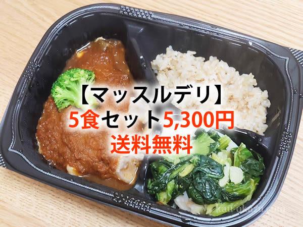 マッスルデリ、5食セット5,300円、送料無料
