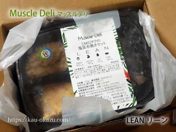 マッスルデリの冷凍弁当が箱に入って届きました。