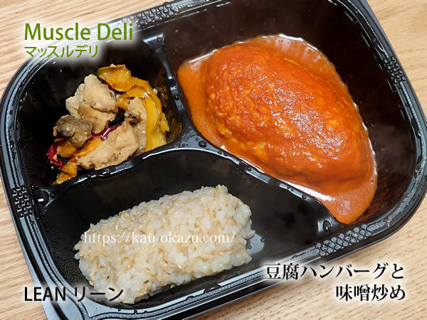 マッスルデリ「豆腐ハンバーグと味噌炒め」
