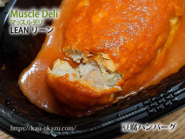マッスルデリの豆腐ハンバーグをカットした画像