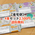 食宅便4食kセット2,500円、送料無料