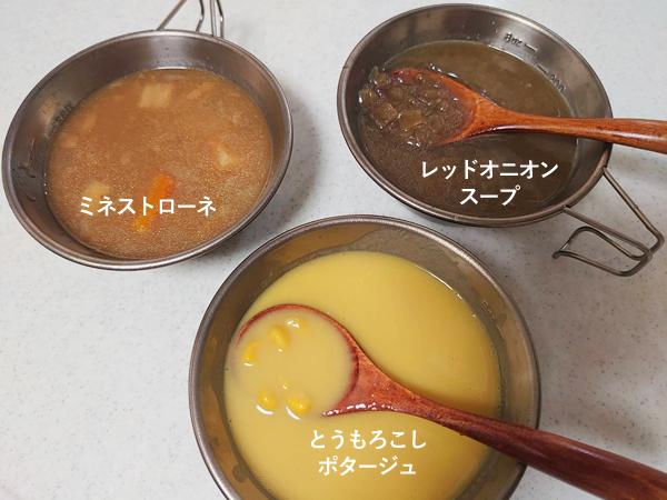 野菜をmotto!!レンジカップスープの3種類の味