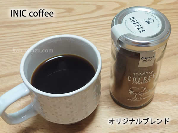 INIC coffee スヌーピー コーヒーパウダー オリジナルブレンド完成