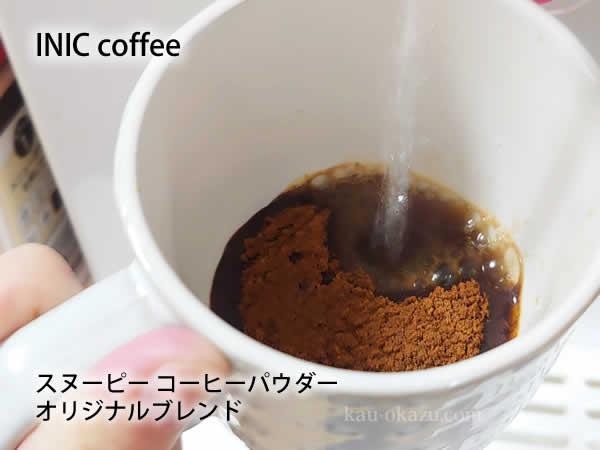 INIC coffee スヌーピー コーヒーパウダー オリジナルブレンドにお湯を入れる
