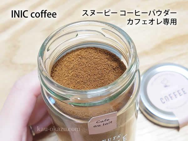 INIC coffee スヌーピー コーヒーパウダー カフェオレ専用