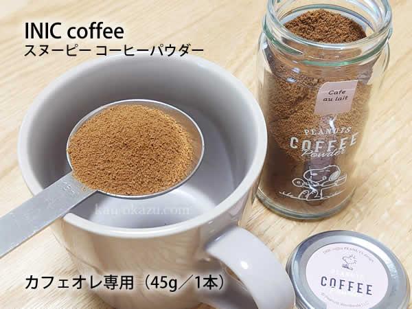 INIC coffee スヌーピー コーヒーパウダー カフェオレ専用を大さじスプーンに入れる