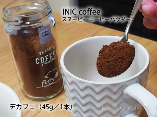 【口コミ】INIC coffeeスヌーピー コーヒーパウダー デカフェはスプーンで