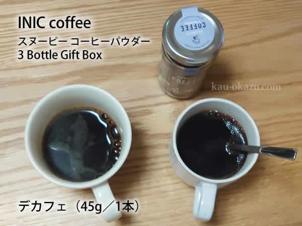 【口コミ】INIC coffeeスヌーピー コーヒーパウダー デカフェ完成