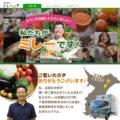 無農薬野菜ミレー公式ページのキャプチャ画像