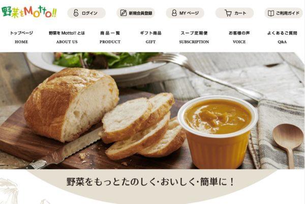 野菜をMotto!!の公式ページキャプチャ画像