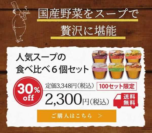 野菜をMotto!!「人気スープの食べ比べ6個セット」30%OFFの2,300円、送料無料