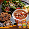 野菜をMotto!!の人気スープ6個