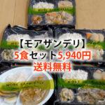 モアザンデリ・5食セット5,940円・送料無料