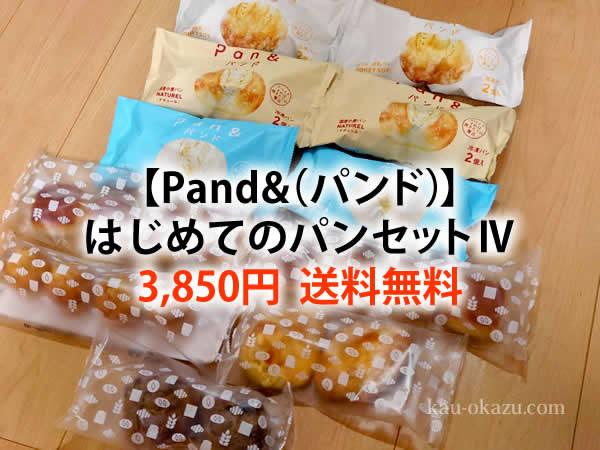 Pan&(パンド)のはじめてパンセットⅣ3,850円