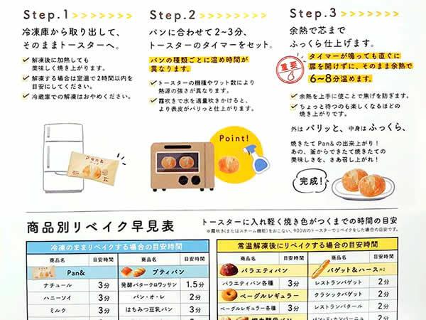 Pan&(パンド)の冷凍パンの温め方