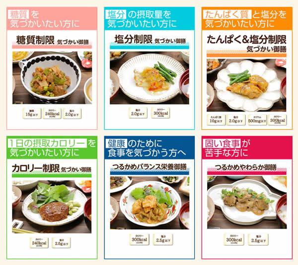 つるかめキッチンの選べる6コース