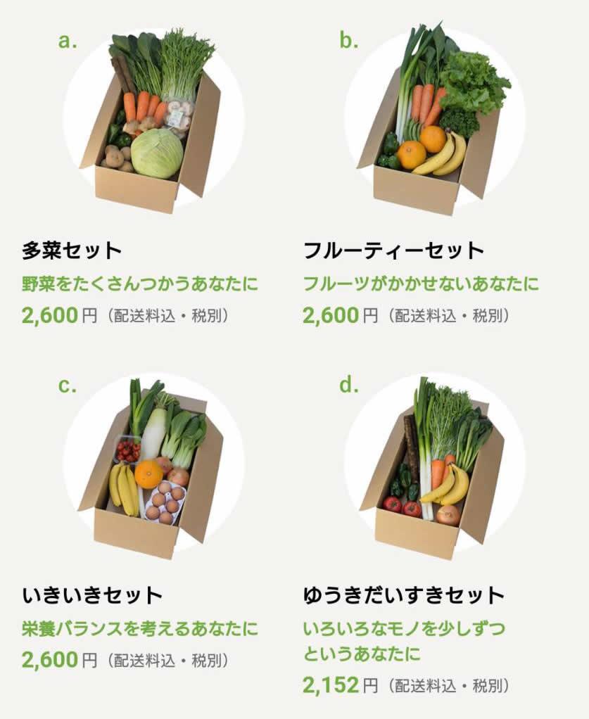 ビオマルシェ4つの有機野菜セット