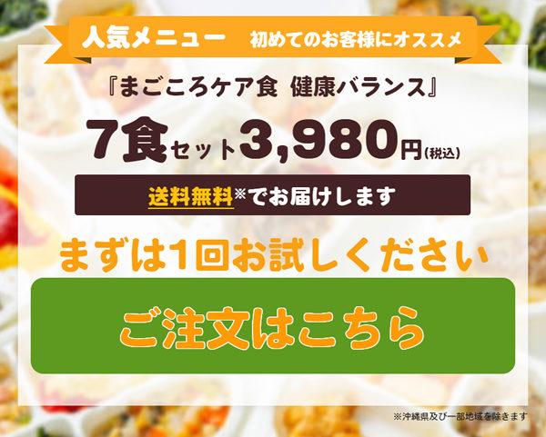 まごころケア食の7食セット3,980円