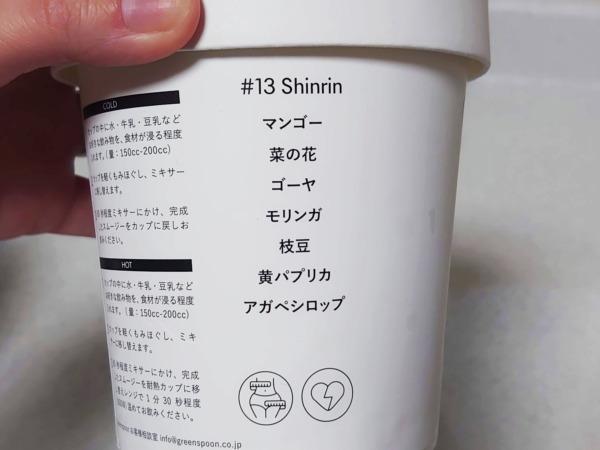 green spoon スムージー #13 Shinrinの中のお野菜や果物表記