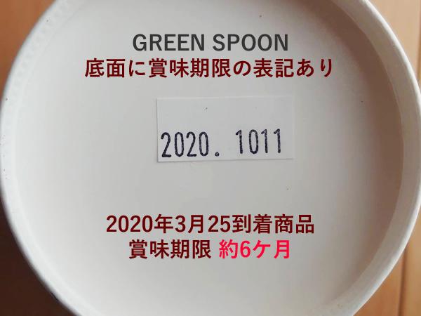 Greenspoonスムージーの賞味期限