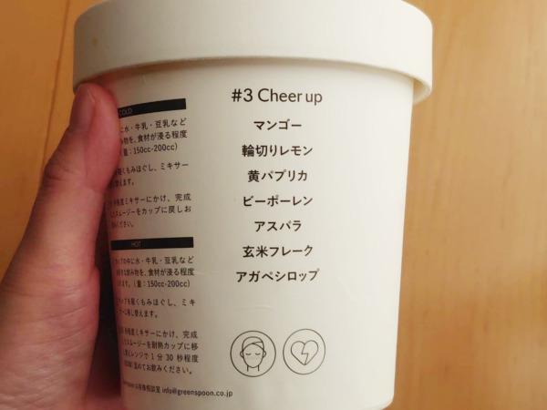green spoonスムージー#3 Cheer upの中身