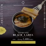 1缶5,000円の「マグロ トロ ブラックレーベル」