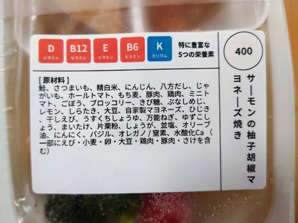 「ママの休食」パッケージの表示