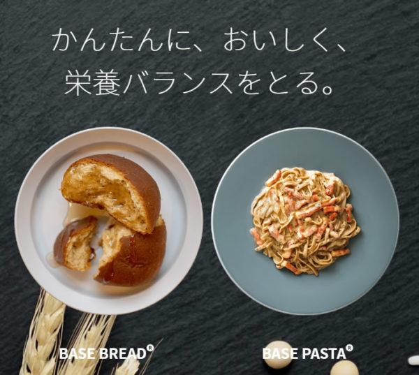 BASE FOODベースフードの公式キャプチャ