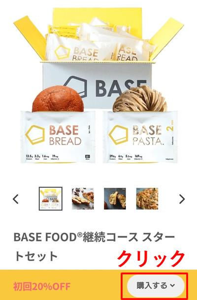 BASE FOOD ベースフードの購入するボタン