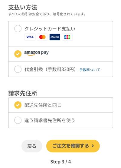 BASE FOODベースフードの支払い方法の選択