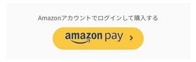 Amazon Payで支払う方