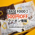 ベースフード500円OFFクーポン情報