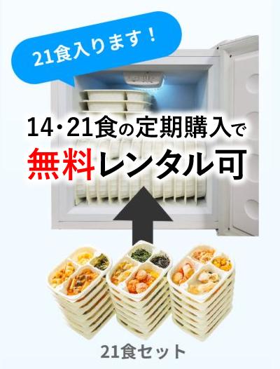 まごころケア食の冷凍庫無料レンタル