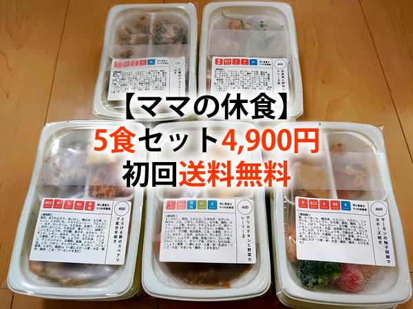 「ママの休食」5食セット4,900円、初回送料無料