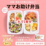 「ママの休食」公式サイトのキャプチャ画像
