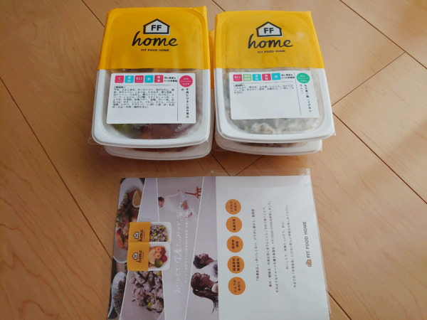 「FIT FOOD HOME」の冷凍弁当4つ
