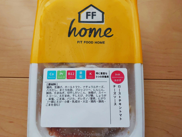 「FIT FOOD HOME」ローストチキントマトチーズソースの原材料