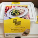 GOFOOD ゴーフードの5食セット